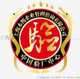 北上广SLPC验厂的审核机构有哪几家