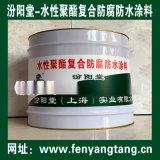 水性聚酯複合防腐防水塗料、內外牆,防水防潮防腐工程