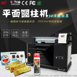 uv平板印刷机,小型uv打印机,**uv打印机