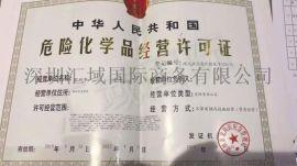 深圳危险化学品许可证代办周期