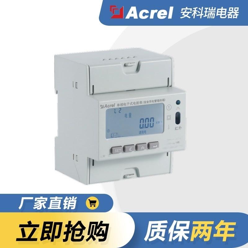 ADM130宿舍用電錶 控制照明插座空調