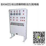 油田防爆配电箱BXM立式防爆配电箱