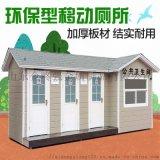 公共移动厕所卫生间 户外临时流动厕所 工地环保公厕
