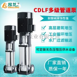 CDLF立式不锈钢多级离心泵高扬程大流量恒压离心泵