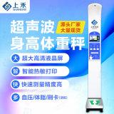 超聲波電子人體身高體重測量儀
