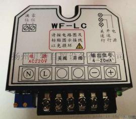 WF-LC控制模块电动执行器电动阀门专用全新