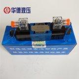 北京华德电磁球阀M-2SEW6P30B/420MG205N9K4+Z5L华德