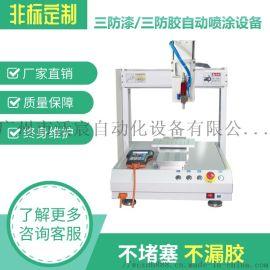 广州增城自动涂覆机,喷胶机,喷漆机全自动