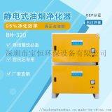 商用环保油烟净化器低空排放油烟净化器