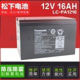 松下蓄电池LC-PA1216 12V16AH