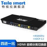 特视拉HDMI切换器四进一出音频分离切换器