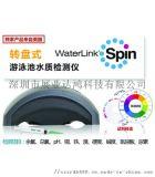 WaterLink SPIN游泳池水质检测仪