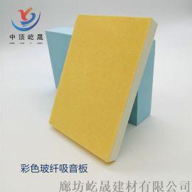 玻纤吸音板吊顶穿孔复合石膏吸音板墙面吸音板装饰材料