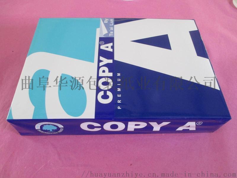 直销定制办公用纸70g80g打印纸