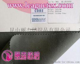 供应Coolmax 纤维梭织面料