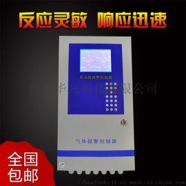西安华凡HFM816液晶屏模拟报 控制柜报 主机