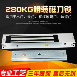 280KG磁力锁 单门12V玻璃门锁 明装电控锁