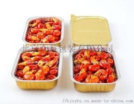 龙虾尾包装盒,小龙虾尾打包盒铝箔餐盒161-350