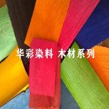 木材红 木材染料 木材红染料 科技木染料 木皮染料
