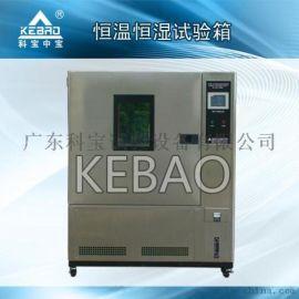 225L恒温恒湿试验箱 低温恒温恒湿试验箱
