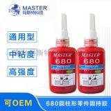玛斯特680高强度通用型 厌氧胶 680圆柱固持胶