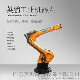 北京 多关节工业机器人 YPJQ-50