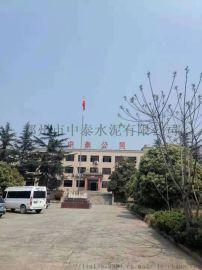 郑州市中泰水泥有限公司+快硬水泥+ 铝水泥