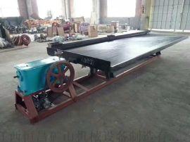 江西石城玻璃钢选矿摇床炉渣尾矿分选摇床全套生产线