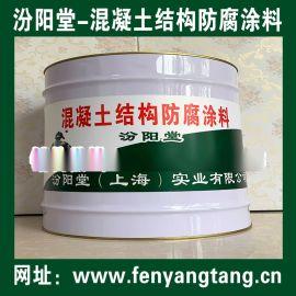 混凝土结构防腐防水涂料、地下室部位的防水防腐