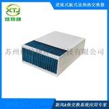长方形板式热交换芯体散热器能量回收