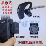 對講電話機藍牙耳機 無線通用對講機藍牙適配器