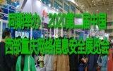 2020重庆国际网络安全展览会