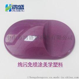 鸿盛供应V0阻燃级别高光绚闪紫色免喷涂材料美学塑料