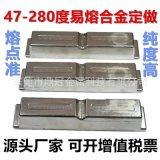 易熔合金低熔点伍德合金模具合金70度低温合金
