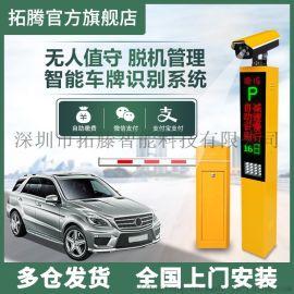 拓腾智能车牌识别系统停车场收费系统道闸一体机