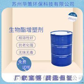 新型环保增塑剂 苏州华策生物酯增塑剂   无笨