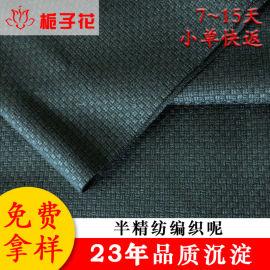 厂家直销大衣半精纺编织呢面料