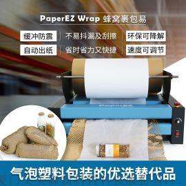 Wrap 蜂窩裹包易-走紙機
