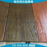 高档3D效果木纹铝单板 仿古木纹腐蚀铝单板