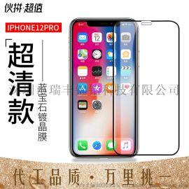 旭硝子全屏钢化膜 深圳iphone12全屏钢化膜
