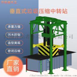 垂直垃圾处理设备 单位垃圾转运设备