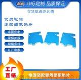 供應鋰電池充電器保護板鋁散熱片