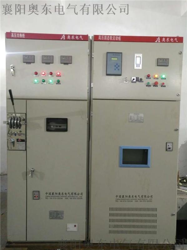 磁控软起动柜与高压固态软启动的6大对比区别