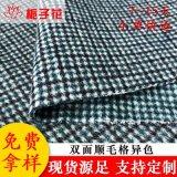 粗纺面料工厂生产现货外套双面格子呢布