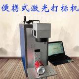 小型 射雕刻切割機分體式 射打標機各行業可用