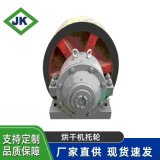 滾筒烘幹機託輪裝置2.0x16米烘幹機託輪行業標準