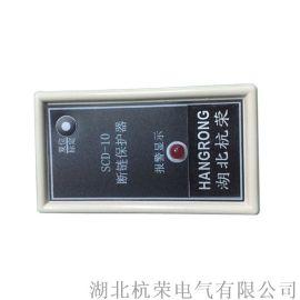感測器/SCD-10無源接點斷鏈保護器