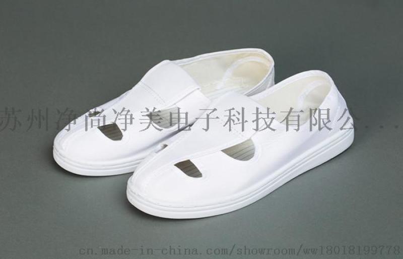 勞保鞋 防靜電鞋 四孔無塵鞋 透氣帆佈防靜電鞋