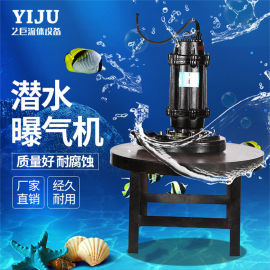 QXB离心潜水曝气机 污水处理增氧机 生化爆暴气机