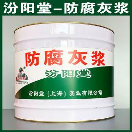 防腐灰浆、生产销售、防腐灰浆、涂膜坚韧